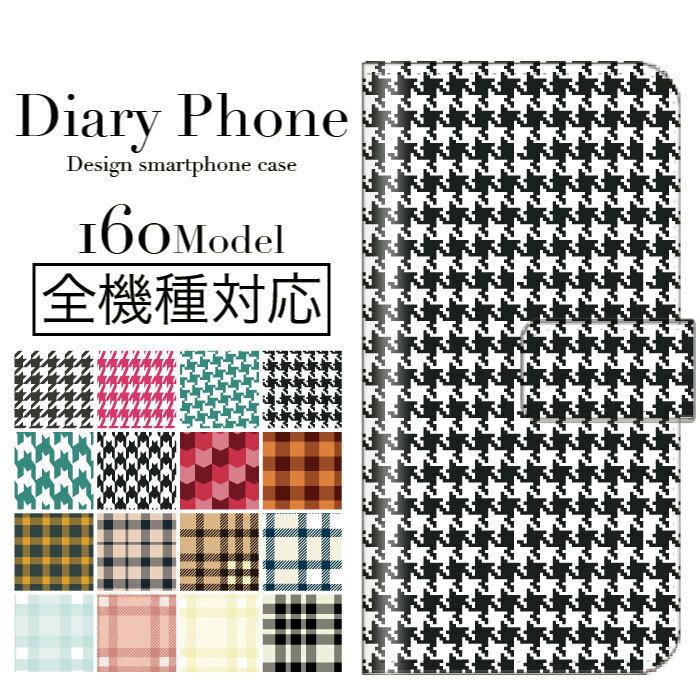 【送料無料】 手帳型 スマホケース 全機種対応 千鳥格子 ギンガム・チェック柄 ・チェック柄 オーバー・チェック柄 シェパード・チェック柄 グラフ・チェック柄 トーンオントーン・チェック柄 iPhone7 iPhoneSE iPhoneSE GALAXY Xperia ARROWS AQUOS HTC J butterfly