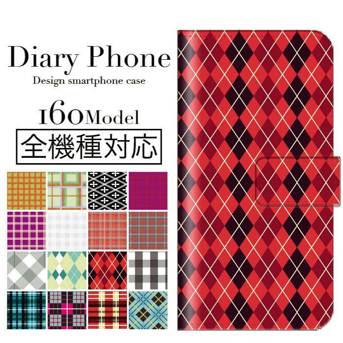 【送料無料】 手帳型 スマホケース 全機種対応・チェックブロック・チェック柄 ガンクラブ・チェック柄 タータン・チェック柄 ピンチェック柄 アーガイル・チェック柄 iPhone7 iPhone6s iPhoneSE iPod touch GALAXY Xperia ARROWS AQUOS HTC J butterfly URBANO
