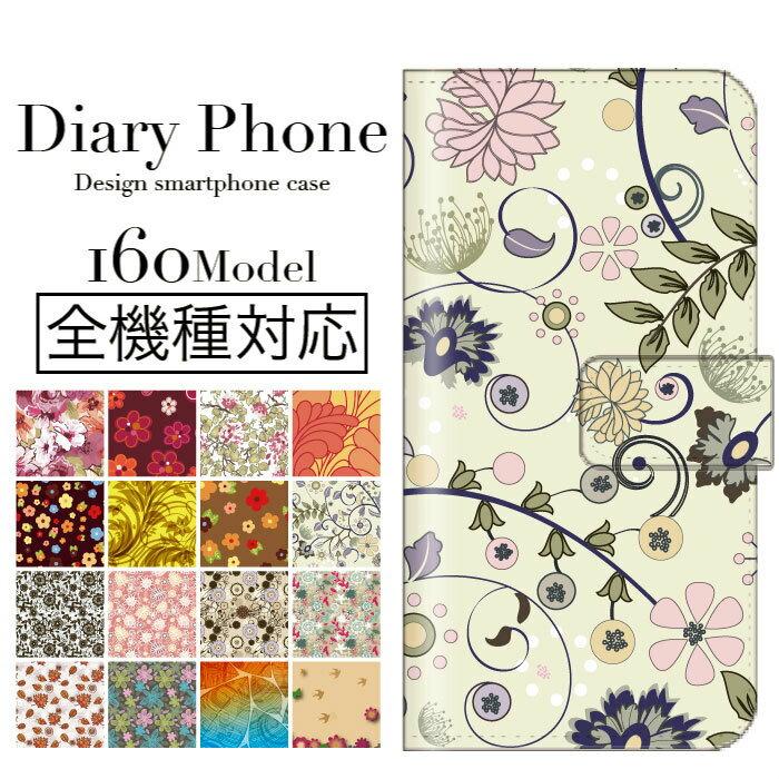 【送料無料】 手帳型 スマホケース 全機種対応 花柄 フラワーデザイン 生花 綺麗 咲く 野花 パンジー マーガレット バラ ウニッコ ローズスプリグブルー シャーベット リバティ iPhone7 iPhone6s iPhoneSE iPod touch GALAXY Xperia ARROWS AQUOS HTC J butterfly DIGNO DUAL