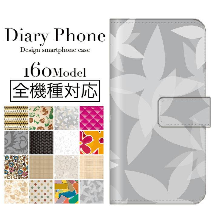 【送料無料】 手帳型 スマホケース 全機種対応 派手 な デザイン フラワーデザイン イラスト アート ウニッコ柄 模様 ドット ストライプ ウッドデザイン 木目 カラフル ハート iPhone7 iPhone6s iPhoneSE iPod touch GALAXY Xperia ARROWS AQUOS HTC J butterfly DIGNO DUAL