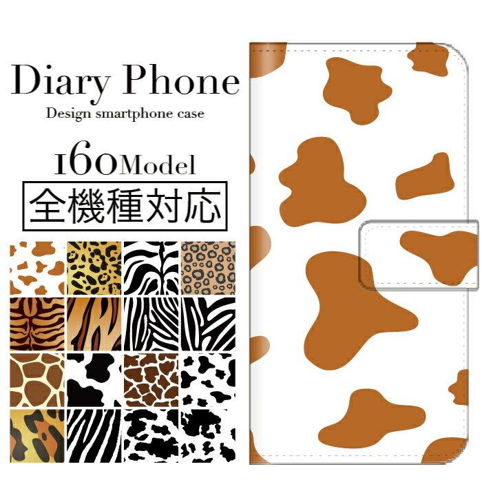 【送料無料】 手帳型 スマホケース 全機種対応 アニマル レザー デザイン 毛皮 動物 ヒョウ柄 豹 ライオン 虎柄 ゼブラ シマウマ 牛柄 牛柄 ラム アフリカデザイン 南米 豹 iPhone7 iPhone6s iPhoneSE iPod touch GALAXY Xperia ARROWS AQUOS HTC J butterfly DIGNO DUAL