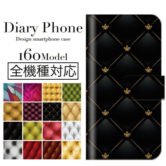 【送料無料】 手帳型 スマホケース 全機種対応 デザイナーズ カスタム ソファ 家具 デザイン ケース レザー 調 本革調 クッション 北米 モダン スマホケース iPhone7 iPhone6s iPhoneSE iPod touch GALAXY Xperia ARROWS AQUOS HTC J butterfly URBANO DIGNO DUAL