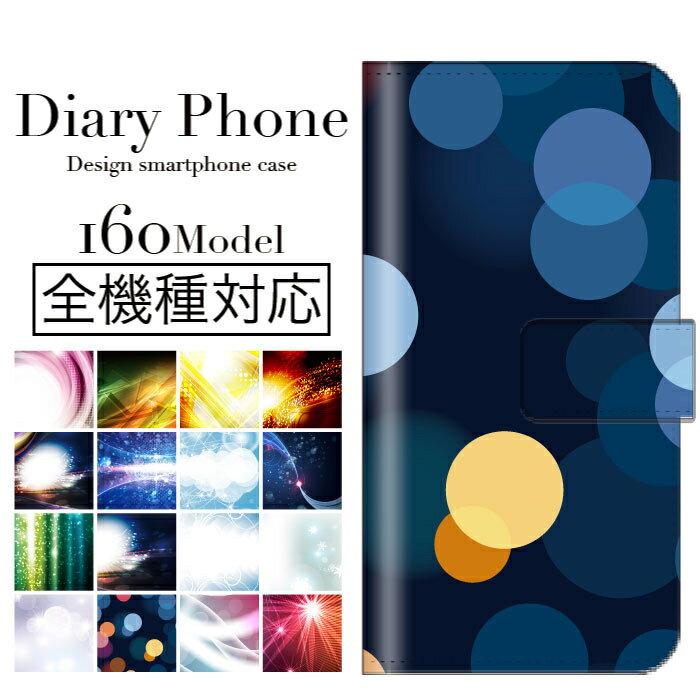 【送料無料】 手帳型 スマホケース 全機種対応 ドット柄 光 結晶 美しい 色 カラー ミラーボール レザー キラキラ デザイン アート カラフル 虹色 レインボー iPhone7 iPhone6s iPhoneSE iPod touch GALAXY Xperia ARROWS AQUOS HTC J butterfly URBANO DIGNO DUAL