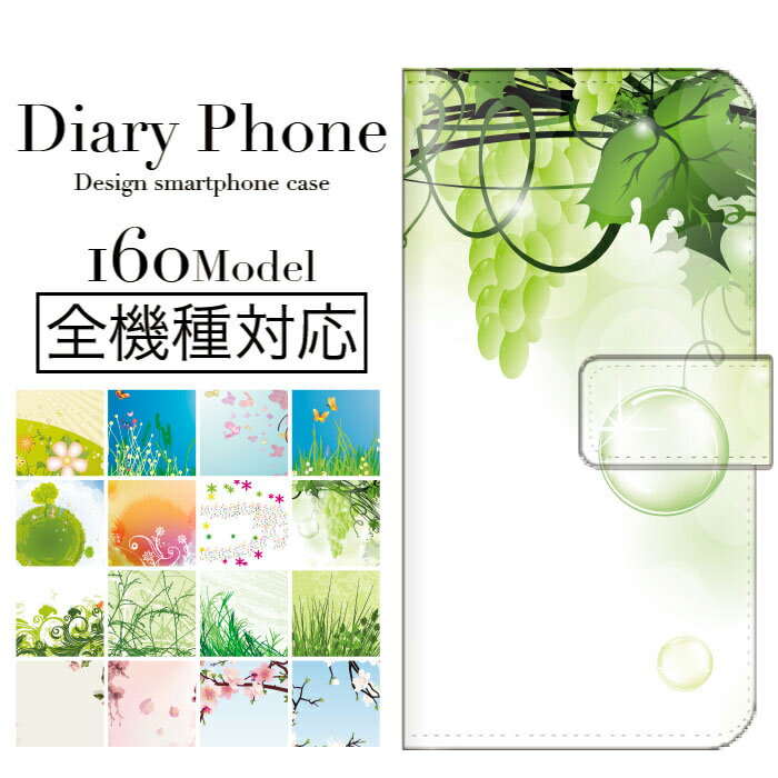 【送料無料】 手帳型 スマホケース 全機種対応 草原 お花畑 桜 花柄 小花 小鳥 ナチュラル カラー フラワー 人気 レザー ブック型 book 本型 ダイアリー iPhone7 iPhone6s iPhoneSE iPod touch GALAXY Xperia ARROWS AQUOS HTC J butterfly URBANO DIGNO DUAL