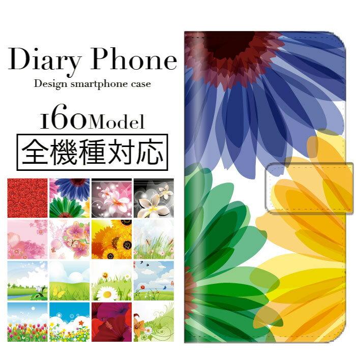 【送料無料】 手帳型 スマホケース 全機種対応 フラワー デザイン 花柄 薔薇 バラ ひまわり チューリップ かわいい レザー ブック型 book 本型 ダイアリー iPhone7 iPhone6s iPhoneSE iPod touch GALAXY Xperia ARROWS AQUOS HTC J butterfly URBANO DIGNO DUAL