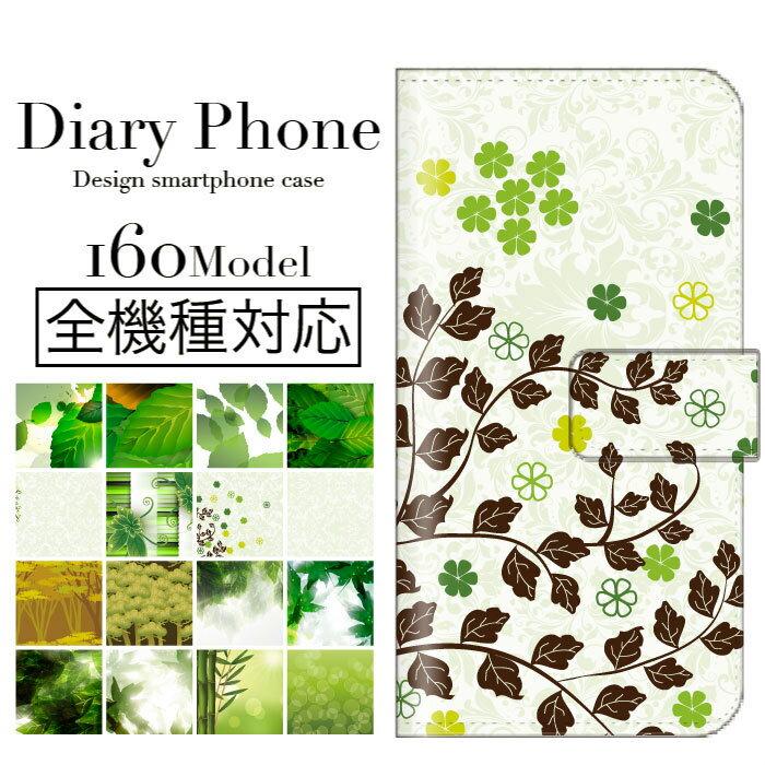 【送料無料】 手帳型 スマホケース 全機種対応 緑 大自然 ナチュラル デザイン 葉っぱ グリーン エコ eco 和柄 レザー ブック型 book 本型 ダイアリー iPhone7 iPhone6s iPhoneSE iPod touch GALAXY Xperia ARROWS AQUOS HTC J butterfly URBANO DIGNO DUAL