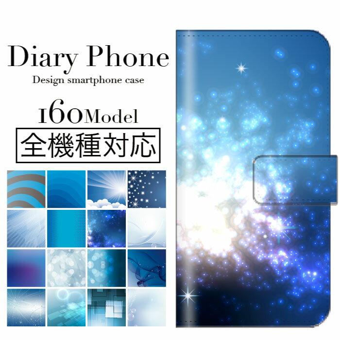 ポッキリ 【送料無料】 手帳型 スマホケース 全機種対応 海 ブルー sea 青い 青色 深海 水 ウォーター レザー ブック型 ダイアリー Galaxy s7 edge SC-02H Xperia X Z5 SO-04H SO-01H SO-02H SO-01G SH-04H F-03H