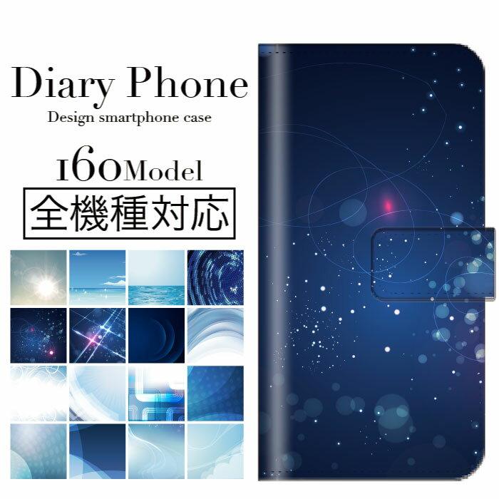 ポッキリ 【送料無料】 手帳型 スマホケース 全機種対応 アーティスティック デジタルデザイン 宇宙 ブルー sea 青い 青色 深海 水 ウォーター レザー ブック型 ダイアリー Galaxy s7 edge SC-02H Xperia X Z5 SO-04H SO-01H SO-02H SO-01G SH-04H F-03H