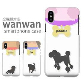 スマホケース 全機種対応 送料無料 iPhoneXS Max iPhoneXR iPhone8 plus スマホケース ハードケース クリアケース 可愛い 犬 ミニチュアダックスフンド トイプードル 柴犬 ポメラニアン 人気 Xperia AQUOS Galaxy S10+