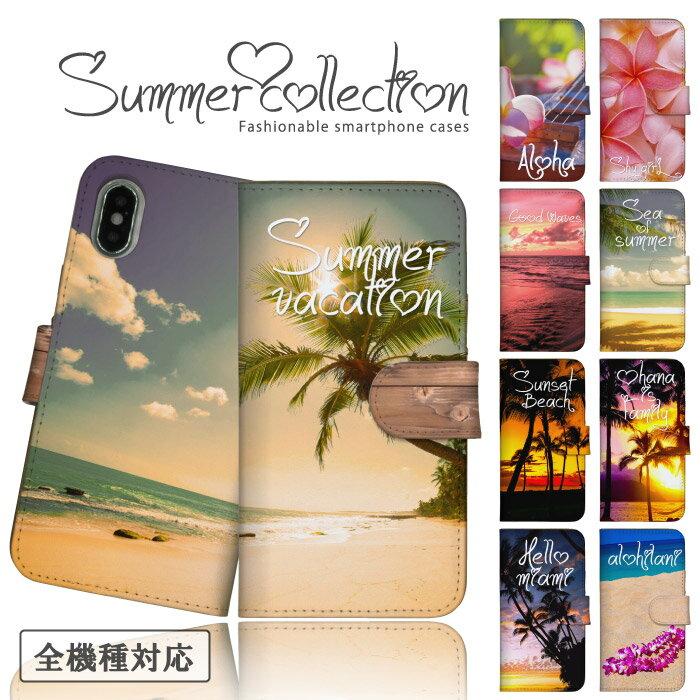 送料無料 iPhone X 手帳型 スマホケース 全機種対応 iPhone8 iPhone7 ケース ハワイアン ダイアリー hawaii ビーチ サーフ オールドスクール 海 夏 サマー アロハ プルメリア plus 花柄 xperia xz1 ケース SO-01K SO-02K SO-03J arrows F-01K aquos sense sh-01k Galaxy S8