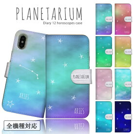 全機種対応 iPhoneX/XS Max XR対応ケース 手帳型ケース スマホカバー プラネタリウム ケース 手帳型ケース 星柄 星座 宇宙 星占い planetarium Galaxy S10+ Xperia 1 Ace ARROWS U 801FJ AQUOS R3 アイフォン エクスペリア 携帯カバー