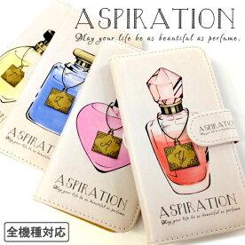 送料無料iPhone6s手帳型ケース香水ボトルスマホケース全機種対応ASPIRATIONperfume名入れイニシャルiPhone6plusアイフォン6sXperiaZ5Z4Z3SO-01HSO-02Hgalaxys6SO-03GSC-05GSC-04GSO-01GSO-02GDisneymobileSH-02GSH-03GF-04GDM-01G