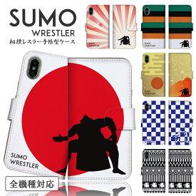 iPhone7 ケース 手帳型ケース 全機種対応 手帳ケース 相撲レスラー 日本の国技シリーズ 相撲 グッズ 横綱 日の丸 チェック 歌舞伎 富士山 ネイティブ オシャレ 日本 お土産 人気 しこ まわし 四股 アイフォン7 iPhone6s Xperia XZ Xperia X SO-01J SO-02J F-03H SH-04H