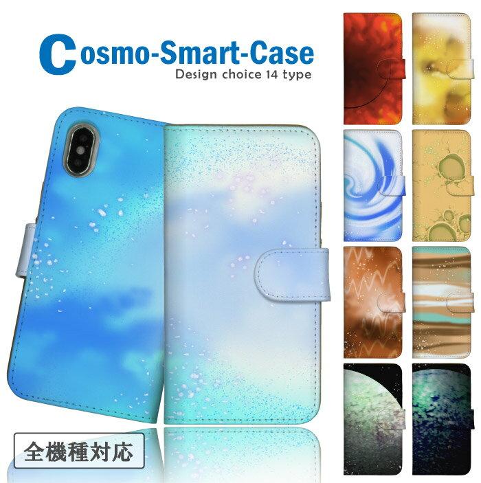 メール便 送料無料 iPhone7 手帳型ケース 宇宙 コスモ 惑星 星 月 太陽 夜空 オシャレ 可愛い スマホケース 全機種対応 星空 美しい きれい iPhone7 plus アイフォン7 iPhone6s Xperia XZ Xperia X SO-04H arrows F-03H AQUOS SH-04H Galaxy S7 edge ディズニー モバイル