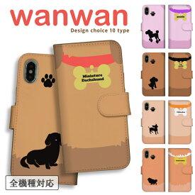 メール便 送料無料 iPhone7 手帳型ケース 犬 ミニチュアダックス 柴犬 チワワ プードル ポメラニアン 可愛い スマホケース 全機種対応 iPhone 7 plus アイフォン7 iPhone6s Xperia XZ Xperia X SO-04H arrows F-03H AQUOS SH-04H Galaxy S7 edge ディズニー モバイル