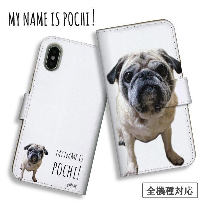 iPhone7ケース スマホケース iPhone7 手帳型 僕はポチ スマホケース 手帳型 全機種対応 iphone かわいい パグ 犬 pug pochi iPhone6 ケース おしゃれ レザー 人気 手帳型ケース