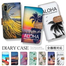 全機種対応 手帳型 スマホケース iPhone x ケース iphone8ケース iPhone7 iPhone6s Xperia XZ2 SO-03K HUAWEI P10 lite ZenFone 5 galaxy s9 ケース 定番 デザイン ハワイ アロハ カリフォルニア 西海岸 ビーチ サーフ