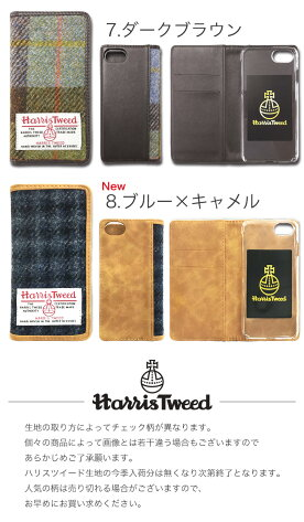 スマホケース全機種対応手帳型iPhone8ケースiPhoneXハリスツイード手帳型ケースHarrisTweed手帳ケース可愛い人気オシャレベルトなし送料無料アイフォン8レザーXperiaXZso-01jケースZ5Z4Z3SO-01HSO-02Hgalaxys7edgeSC-02HDisneymobileDM-02H