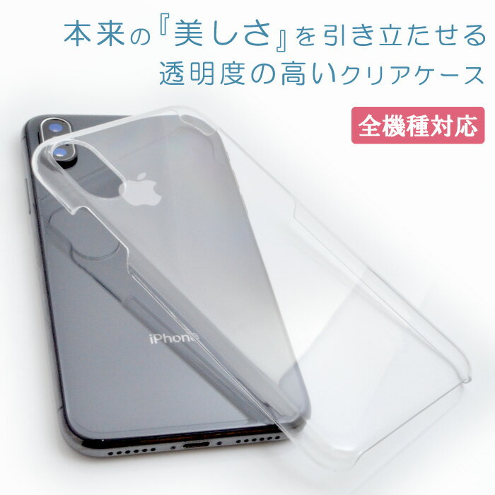 全機種対応 クリアケース 透明ケース デコケース デコ用 バルク スマホケース iPhone7 iPhone6s iPhoneSE iPhone Xperia Galaxy AQUOS arrows Qua Phone Digno nexus isai HTC ZenFone ANTEPRIMA Ascend ELUGA LUMIX MEDIAS Optimus らくらくフォン SO-04H SO-01H SO-01G