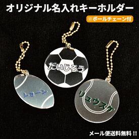 【 送料無料 】キーホルダー 名いれ ネーム 名札 ランドセル かばん バッグ キッズ オリジナル プレゼント サッカー 野球 テニス