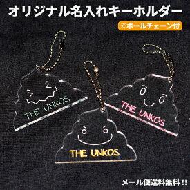 【 送料無料 】キーホルダー 名いれ ネーム 名札 ランドセル かばん バッグ オリジナル プレゼント うんこ うんち キッズ 面白