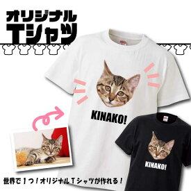 【撮って!送って!カンタン作成!!】オリジナル Tシャツ お祝い プレゼント ファッション 自分だけの 写真Tシャツ 名入れ おなまえTシャツ