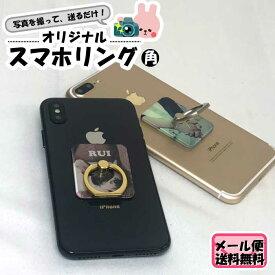 【撮って!送って!カンタン作成!!】オリジナル スマホケースプレゼント お祝い スマホリング 四角 バンカーリング iphone8 ケース Galaxy s9 iPhone x 自分だけの iPhone7 iPhone6s