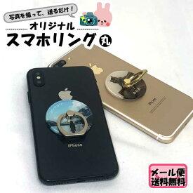 【撮って!送って!カンタン作成!!】オリジナル スマホケースプレゼント お祝い スマホリング 丸型 バンカーリング iphone8 ケース Galaxy s9 iPhone x 自分だけの iPhone7 iPhone6s