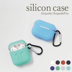あす楽 AirPodsケース イヤホンケース アップル 高品質シリコン保護カバー エアーポッズ 収納カバー 耐衝撃 衝撃吸収 エアポッズ用 セットしたまま充電可能
