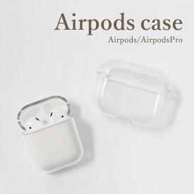 あす楽 AirPodsケース airpods proケース airpods カバー イヤホンケース アップル 高品質 クリアケース 保護カバー エアーポッズ エアポッズ用 DIY ハンドメイド用 セットしたまま充電可能