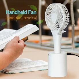 あす楽 卓上扇風機 ハンディファン ハンディ 扇風機 卓上扇風機 ミニ扇風機 usb 充電 卓上 手持ち扇風機 熱中症対策 ミニファン 手持ち 携帯 ハンディファン コンパクト 首振り 折りたたみ 充電式 ポータブル扇風機 ポータブルファン