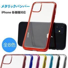 あす楽 iPhone ケース スマホケース iPhone11ケース iPhone11Proケース バンパーケース メタリック シンプル