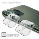 あす楽 送料無料 カメラ保護 カメラカバー クリア 透明 ガラスフィルム iphone11 スマホ保護 iPhone11pro 保護 強化ガ…