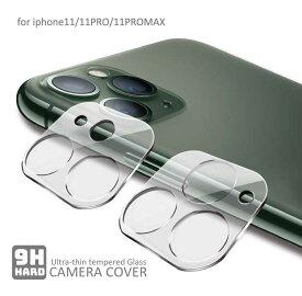 あす楽 送料無料 カメラ保護 カメラカバー クリア 透明 ガラスフィルム iphone11 スマホ保護 iPhone11pro 保護 強化ガラス 9H 飛散防止 割れない プロテクター