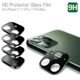あす楽 送料無料 カメラ保護 カメラカバー ガラスフィルム iphone11 スマホ保護 iPhone11pro 保護 強化ガラス 9H 飛散防止 ブラック メタル メタリック