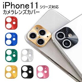 iPhone11 カメラレンズ カバー カメラレンズ保護 iPhone11Pro iPhone11ProMax あす楽 送料無料