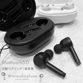 【あす楽】 ワイヤレスイヤホン Bluetooth イヤホン HiFi高音質 ブルートゥース イヤホン 自動ペアリング Bluetooth5.0 高音質 カナル型 両耳 片耳 マイク付き 長時間 通話 スマホ iPhone Android 対応 PSE認証取得済み 送料無料