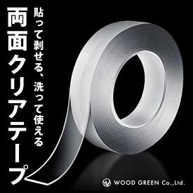 新生活 両面テープ 貼って剥せる 洗って使える 超強力 はがせる 3m 30mm 強力 防災対策 DIY ツール ラグマット 滑り止め 賃貸ok