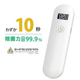 あす楽 ポータブル 除菌UVライト 紫外線ライト かぜ ウイルス対策 アルコール消毒よりコスパが良い ポータブル UVC 送料無料