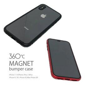 iPhone xs ケース iPhone xs max カバー 360℃ 強化ガラス 9H クリアケース シンプル マグネットケース ガラスケース アルミ iphoneケース スマホケース iPhone8 ケース iPhone8 Plus iPhone 7 耐衝撃 バンパー メタルケース レッド 赤 ホワイト 白 ブラック 黒