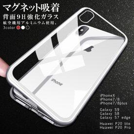 iPhone xs ケース iPhone xs max カバー 背面強化ガラス 9H クリアケース シンプル マグネットケース ガラスケース アルミ iphoneケース スマホケース iPhone8 ケース iPhone8 Plus iPhone 7 耐衝撃 バンパー メタルケース レッド 赤 ホワイト 白 ブラック 黒