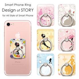 スマホリング フェアリー リング ring 花柄 バンカーリング iPhone7 おしゃれ アイフォン7 ケース 可愛い プリンセス アリス 白雪姫 マーメイド 妖精 iPhone6 オシャレ 人気 アイフォン7 アイホン7 スタンド 便利 スマホケース