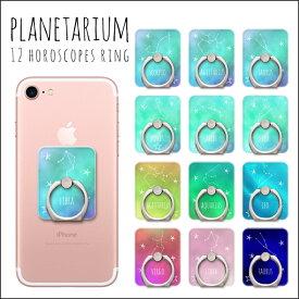 バンカーリング スマホリング プラネタリウム ring iPhone7 星座 宇宙 星 スター おしゃれ アイフォン7 ケース 可愛い オシャレ リング 人気 iPhone6s アイフォン7 アイホン7 スタンド 便利 スマホケース