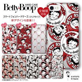 全機種対応 ケース キャラクター ベティー ブープ(TM) ハードケース クリアタイプ ベティーちゃん グッズ スマホケース スマホカバー 正規品 Betty Boop(TM) 送料無料 おしゃれ 可愛い 人気 iPhone アイフォンX カバー クリアケース アイフォンXS対応