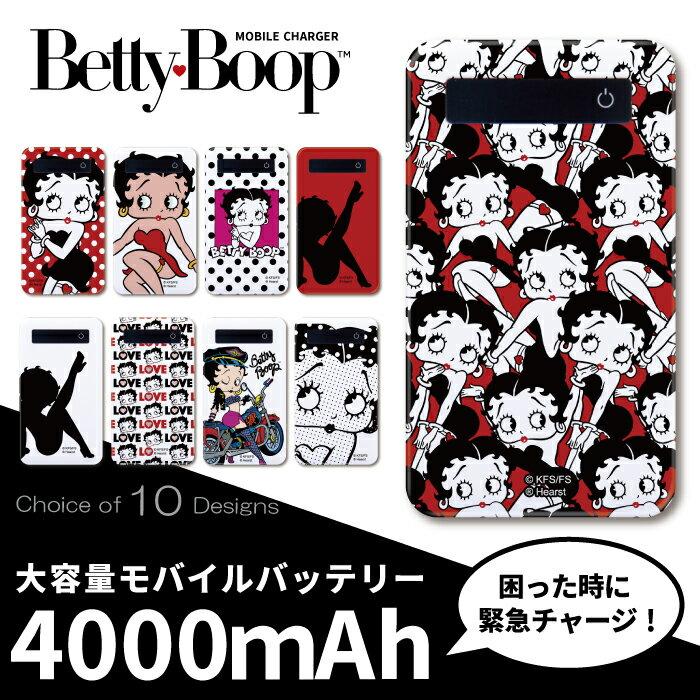 ベティー ブープ(TM) 4000mAh モバイルバッテリー ベティーちゃん グッズ iPhone X ケース キャラクター iphone x ケース Betty Boop(TM) 送料無料 バッテリー アイフォンX アイフォン おしゃれ 可愛い 人気