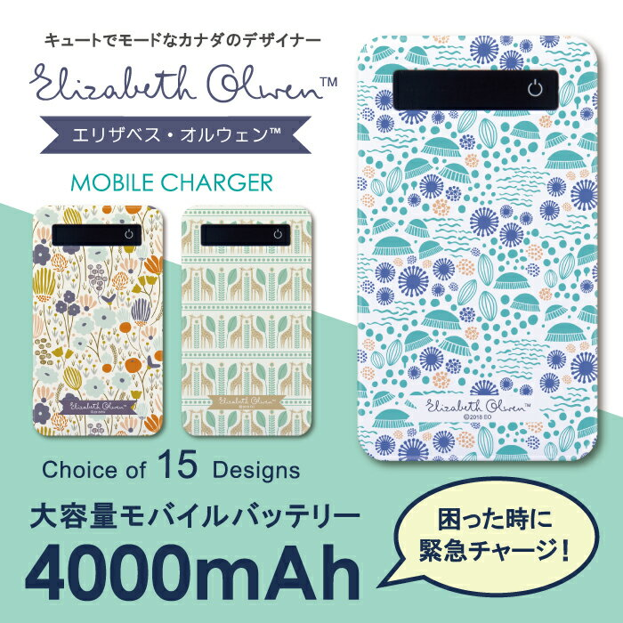 エリザベス・オルウェン(TM) 4000mAh モバイルバッテリー Elizabeth Olwen スマホ スマートフォン バッテリー 充電器 正規品 おしゃれ 可愛い 花柄 送料無料 人気 ケース スマホバッテリー