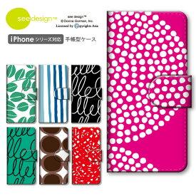 iPhoneX/XS 対応ケース see design(TM) シーデザイン 手帳型 iPhoneケース 手帳型カバー 手帳型ケース スマホケース iPhone8 iPhone7 iPhone6 北欧テイスト