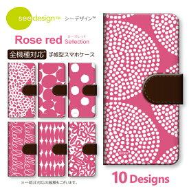 全機種対応 スマホケース 手帳型 see design(TM) シーデザイン Rose red ローズレッド ピンク アップル アンドロイド対応 手帳型カバー 手帳型ケース 北欧テイスト iPhone11ProMax XS XR Xperia AQUOS Galaxy 対応 新機種 iphone12