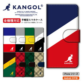 全機種対応 手帳型ケース KANGOL カンゴール スマホケース スマホカバー 正規品 送料無料 アイフォン 人気 カンガルー ファッションブランド ヒップホップ ポップ iPhone11ProMax iPhoneXS iPhoneXR Xperia8 5 AQUOS Galaxy Google Pixel4 対応