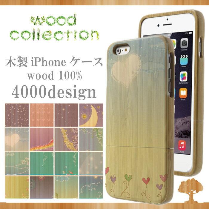 ウッドケース iPhone6 iPhone6s iPhone6splus iPhone6plus iPhone5 iPhone5s 対応 イラスト フラワー デザイン 花柄 ハート 小鳥 落ち葉 ナチュラル 系 癒しデザイン 鳥かご お洒落 綺麗 葉っぱ